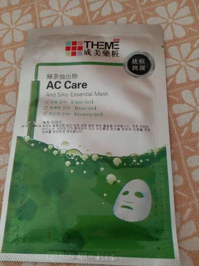 成美绿茶祛痘润颜面膜18ml*1片(补水保湿 控油淡印 嫩滑肌肤 韩国原装) 晒单图