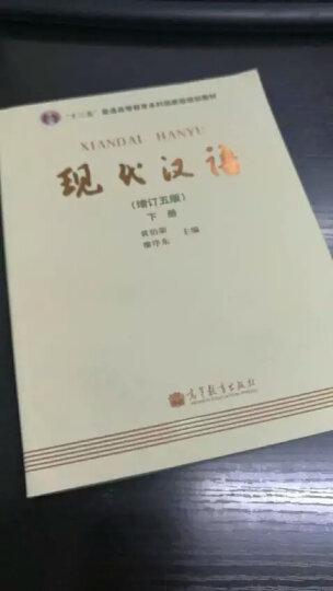 """现代汉语(下册)(增订5版)/普通高等教育""""十二五""""国家级规划教材 晒单图"""