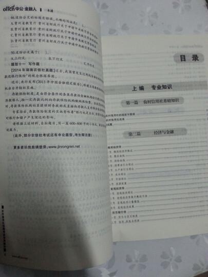 中公教育2015农村信用社招聘考试教材:一本通(农信社考试) 晒单图