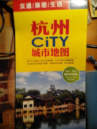 2014杭州CITY城市地图 晒单图
