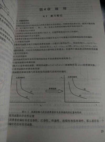 圣才教育·范里安《微观经济学:现代观点》(第9版)笔记和课后习题详解(赠送视频课程电子书大礼包) 晒单图