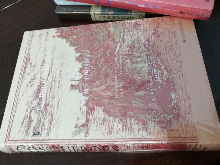 甲骨文丛书·征服者:葡萄牙帝国的崛起 晒单图