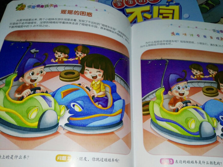 聪明宝宝奇趣找不同 全套6册宝宝智力开发书籍3-4-6-7岁婴幼儿左右脑开发思维逻辑训练 晒单图