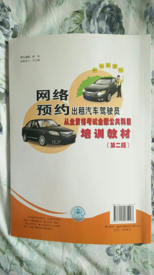 网络预约出租汽车驾驶员从业资格考试全国公共科目培训教材(第二版) 晒单图