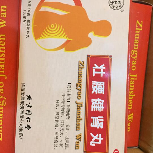 同仁堂 清咽丸(大蜜丸) 6g*10丸 清热利烟生津止渴 北京同仁堂 晒单图