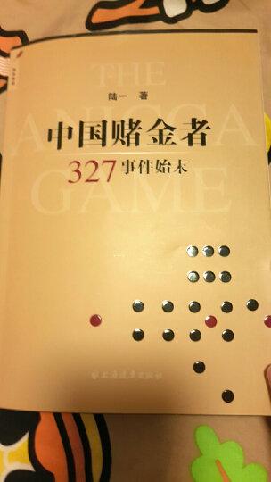 中国赌金者 327事件始末 晒单图