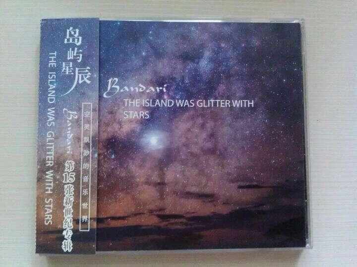 岛屿星辰(1CD)  Bandari第15张新世纪专辑 晒单图