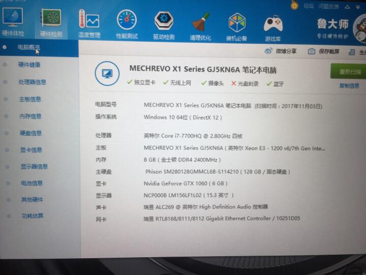 机械革命(MECHREVO)X1 15.6英寸吃鸡游戏笔记本电脑 i7-7700HQ 8G 128GSSD+1T GTX1050 IPS WIN10 晒单图
