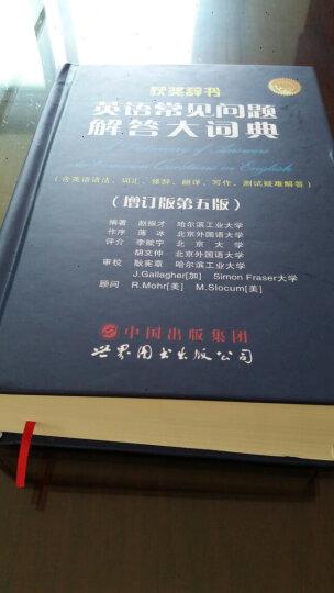 英语常见问题解答大词典(增订版 第五版) 晒单图