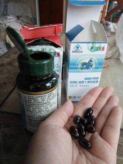 佳莱福 明目缓解视力疲劳软胶囊3瓶装共270粒  维生素A蓝莓花青素胡萝卜素非叶黄素酯 晒单图
