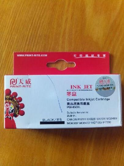 天威(PrintRite)PGI-850XL 黑色 适用佳能canon iX6780 IP7280 iX6880 MG7180 IP8780打印机墨盒 大黑 晒单图
