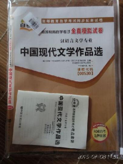 天一文化·自考通·高等教育自学考试全真模拟试卷·汉语言文学专业:中国现代文学作品选 晒单图