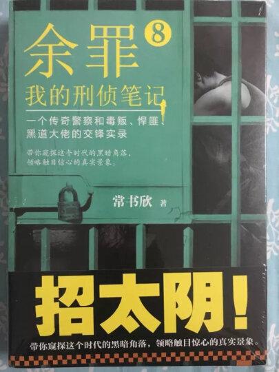 余罪我的刑侦笔记.7 常书欣 小说 书籍 晒单图