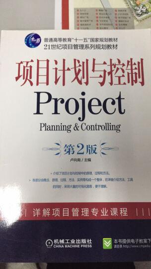 项目计划与控制(第2版) 晒单图