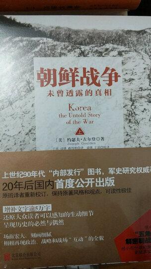 朝鲜战争 : 未曾透露的真相(精装典藏版) 晒单图