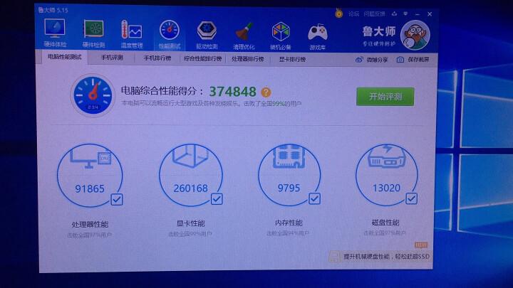 闪迪(SanDisk) 加强版 240G 固态硬盘 晒单图