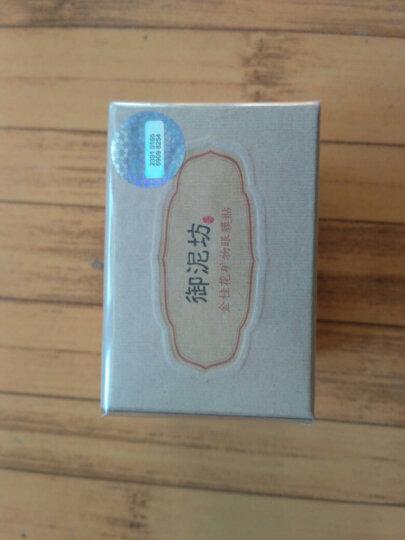 【京东超市】御泥坊 黑茶修护新生矿物眼膜贴 3片装(改善眼袋细纹、黑眼圈)(非卖品 请勿购买) 晒单图