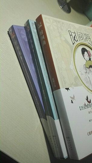 时间海全套1-2-3册 全集3本 隐世十族作者原晓著漫客小说绘连载浮生物语哑舍饕餮 晒单图