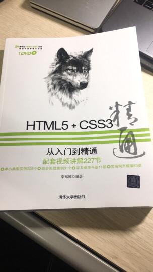 HTML5+CSS3从入门到精通(附光盘) 晒单图