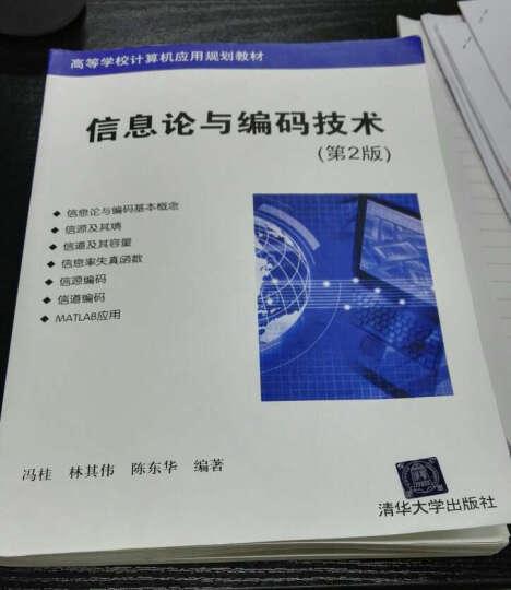 信息论与编码技术(第2版) 晒单图