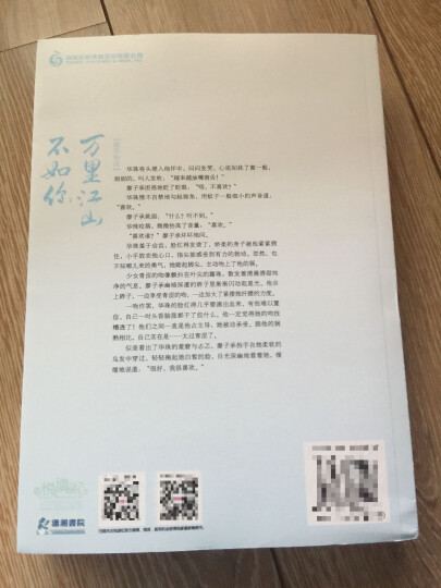 万里江山不如你(全二册) 晒单图