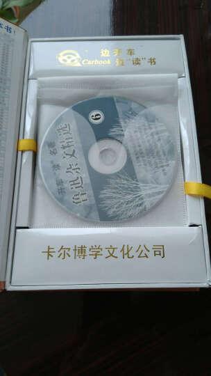 开车读名著:鲁迅杂文精选(6CD) 晒单图