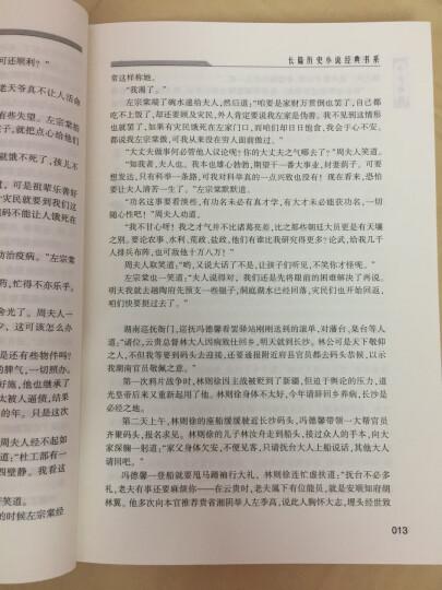 现货 左宗棠(全二册)长篇历史小说经典书系 张鸿福著 正版畅销书籍 长江文艺出版社  晒单图