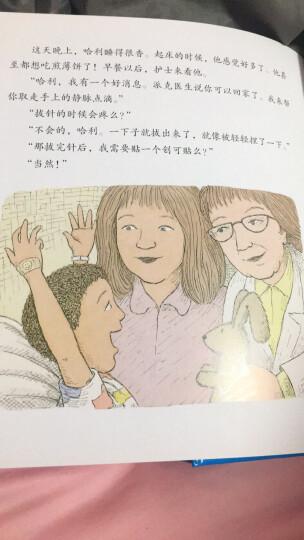 儿童情绪管理与性格培养绘本:哈利去医院 晒单图