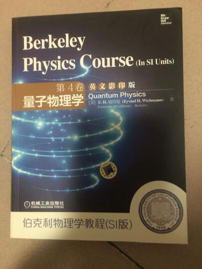 伯克利物理学教程(SI版)第4卷量子物理学(英文影印版) 晒单图