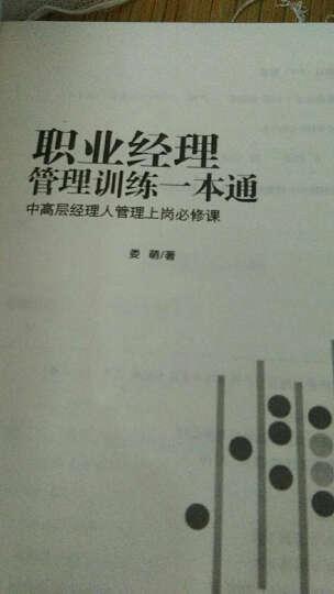 经理人职业化培训标准书系:职业经理管理训练一本通 晒单图