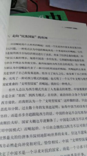 """张维为""""中国三部曲""""(中国超越+中国震撼+中国触动) 晒单图"""