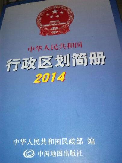 中华人民共和国行政区划简册2014 晒单图