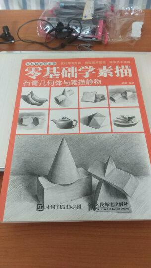 零基础学素描超值(套装共3册) 晒单图