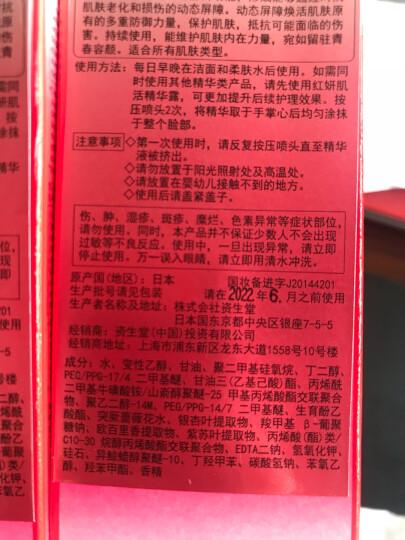 资生堂(Shiseido)红妍肌活精华露 傲娇精华 红腰子 50ml 晒单图