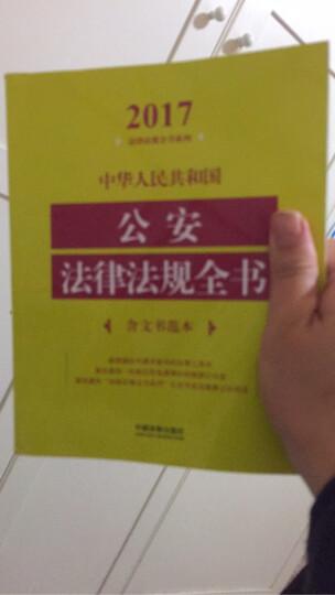 中华人民共和国公安法律法规全书(含文书范本)(2017年版) 晒单图
