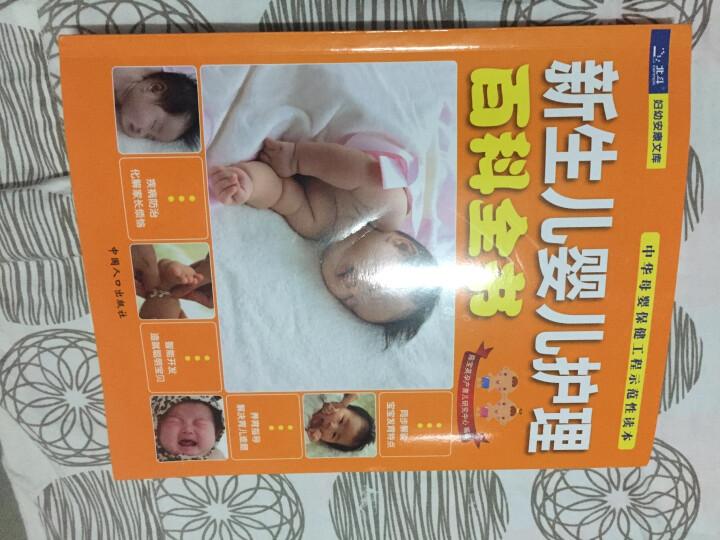 新生儿婴儿护理百科全书 0-1岁宝宝辅食母婴喂养、日常护理、常见疾病防治育儿书籍大全 正版 晒单图
