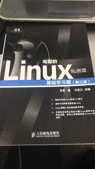 循序渐进Linux 第2版 基础知识 服务器搭建 系统管理 性能调优 虚拟化与集群应用 晒单图