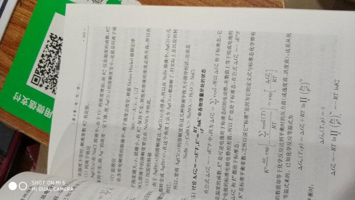 物理化学学习及考研指导 晒单图
