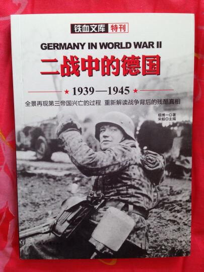 二战中的德国 晒单图