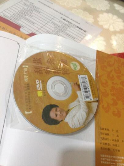 快乐健身一箩筐:张秀勤刮痧精粹(附赠张秀勤亲自讲解DVD光盘) 晒单图