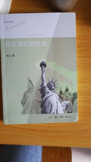 林达作品集近距离看美国4册:我也有一个梦想+历史深处的忧虑+如彗星划过夜空+总统是靠不住 三联 晒单图