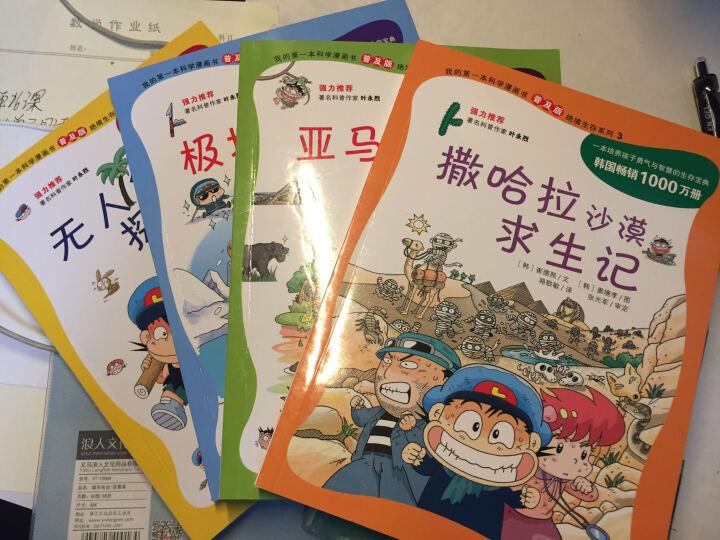【正版】我的第一本科学漫画书普及版 绝境生存系列全4册 无人岛探险记等 6-12岁儿童读物百科书籍 晒单图