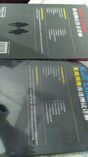 Kali Linux渗透测试技术详解+Kali Linux无线网络渗透测试详解(套装共2册) 晒单图