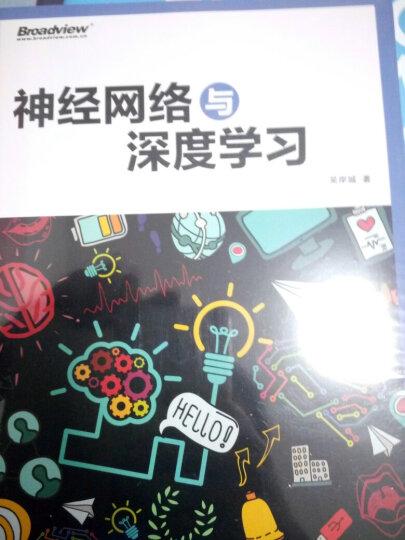机器学习+神经网络与深度学习(套装共2册) 晒单图