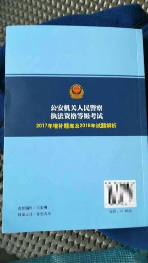 正版现货 2018考试用书 公安机关人民警察执法资格等级考试2017年增补题库及2016年 晒单图