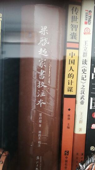 何兆武汉译思想名著:西方哲学史(古代哲学) 晒单图