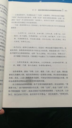中国古代情报史 晒单图