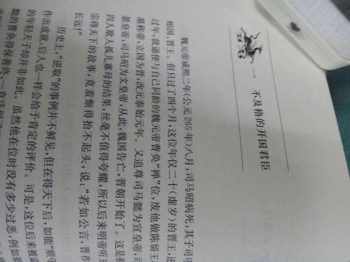 黎东方讲史之续:细说两晋南北朝 晒单图