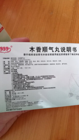 999(三九) 木香顺气丸 6g*10袋 水丸(胃药) 晒单图