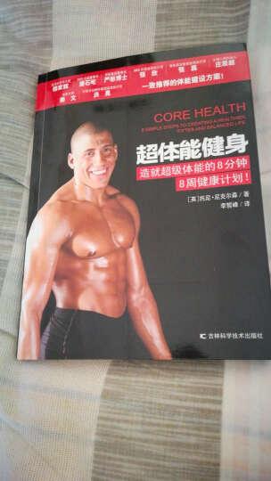 超体能健身 托尼·尼克尔森著 健身书籍 健身教练教你健康减肥健身计划书 体能训练教程 晒单图